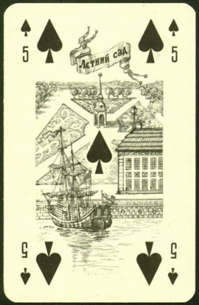 Nevskie_Playing_Cards_The_Five_of_Spades