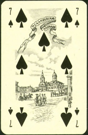 Nevskie_Playing_Cards_The_Seven_of_Spades