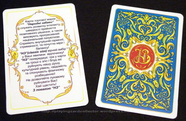 Narodni_Zabavy_Playing_Cards_Back